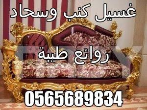 روائع طيبة 0565689834