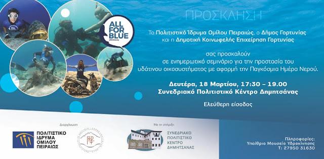Εκπαιδευτικά σεμινάρια στη Δημητσάνα  για την προστασία του υδάτινου οικοσυστήματος από την AllForBlue