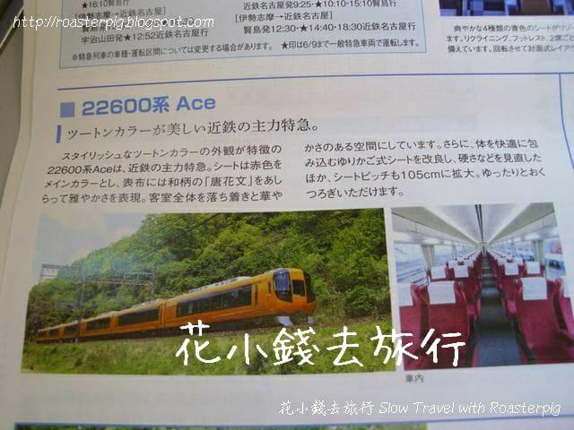 近鐵特急主力-22660系ACE