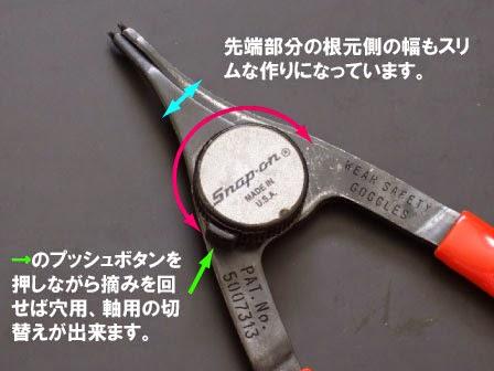 snap-onスナップオン PRH12 スナップリングプライヤー。プッシュボタンを押しながらツマミを回せば軸穴の切り替えが簡単に出来ます。