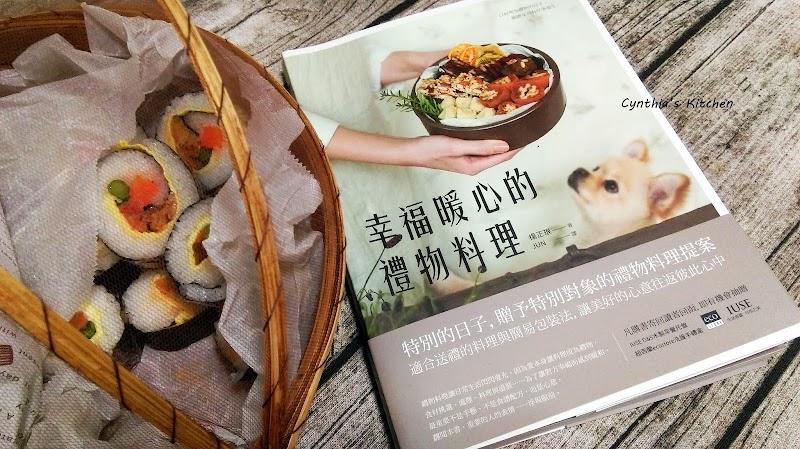 【暖心推薦】《幸福暖心的禮物料理》--凱特文化(壽司、紅酒燉雞)