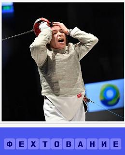 спортивное фехтование, мужчина со шпагой схватился руками за голову
