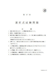4 第47回社会保険労務士試験 試験問題