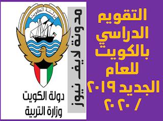 تحميل التقويم الدراسي للعام المقبل 2020/2019 + طباعة #الكويت