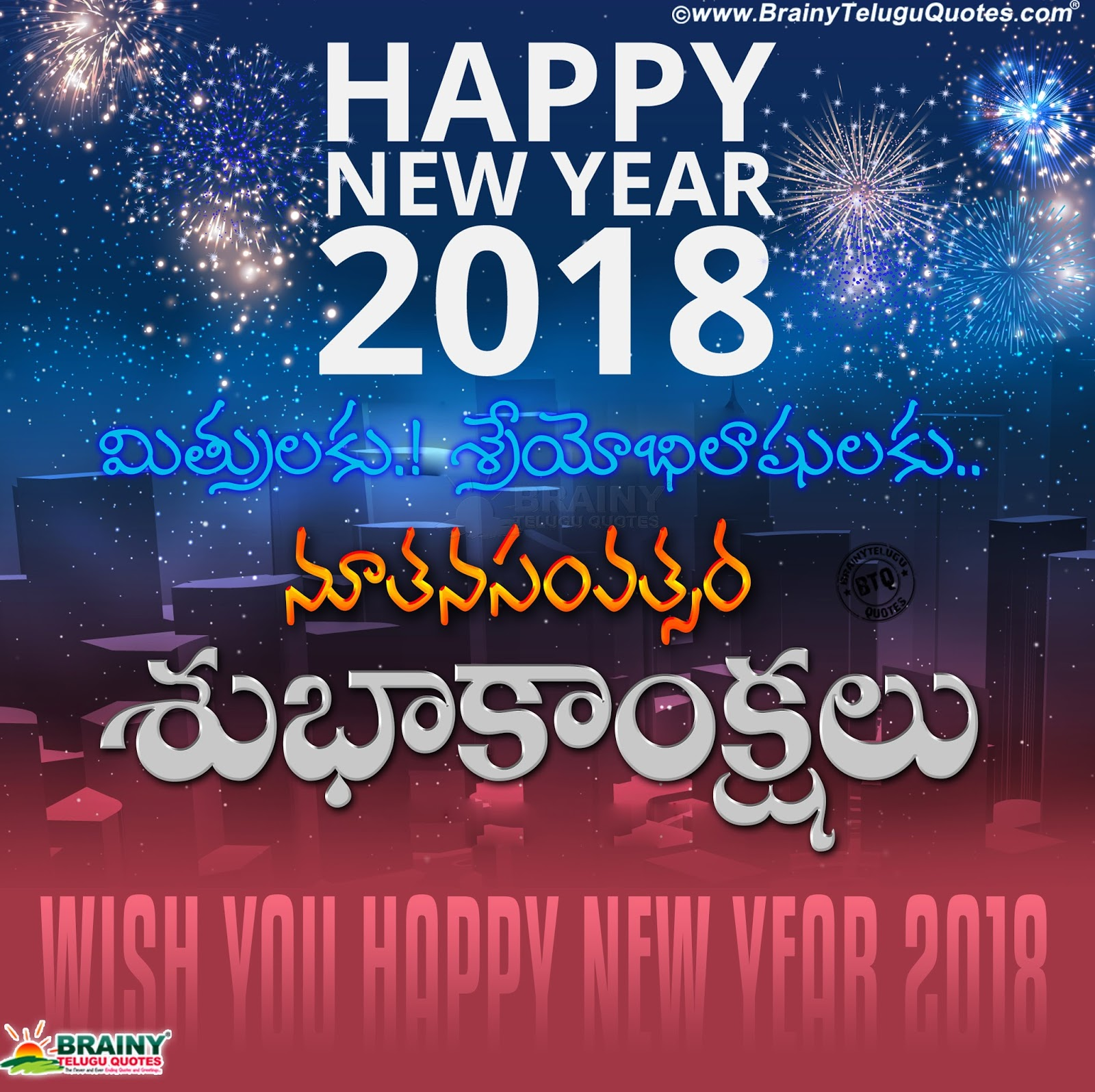 2018 Latest New Year Greetings Online Messages In Telugu