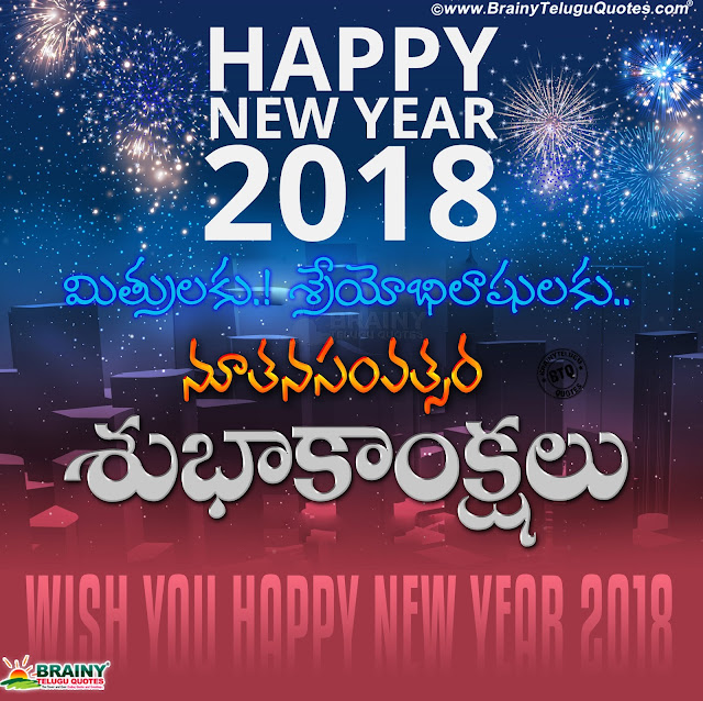 telugu quotes, new year greetings quotes in telugu, happy new year online messages
