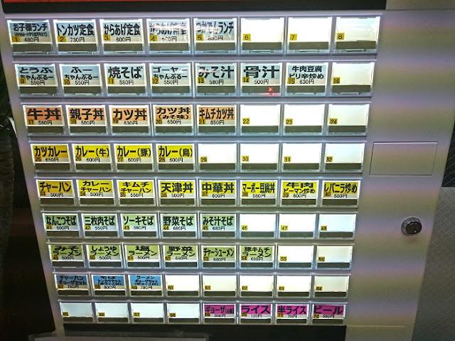 大衆食堂つかでん!の券売機の写真