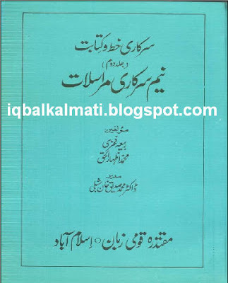 Sarkari Khat o Kitabat Neem Sarkari Murasilaat Vol-02