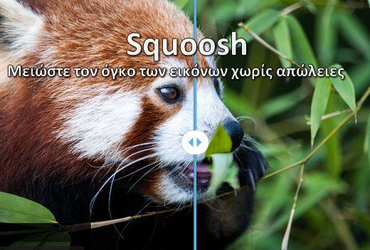 Squoosh - Μειώστε αισθητά τον όγκο των εικόνων χωρίς απώλεια ποιότητας