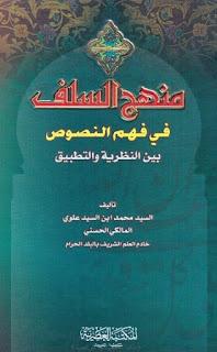 Manhaj Salaf Fi Fahmi al-Nushush Baina al-Nadzariyah wa al-Tathbiq