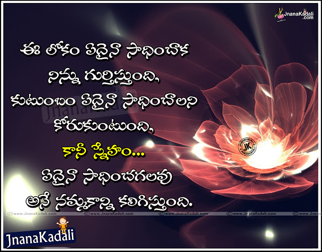 Telugu Latest New Friends Quotes Gallery,Telugu Friends Greetings,Telugu Greetings for Best Friends,Telugu Quotes on Friendship,new Telugu Friendship Quotes images