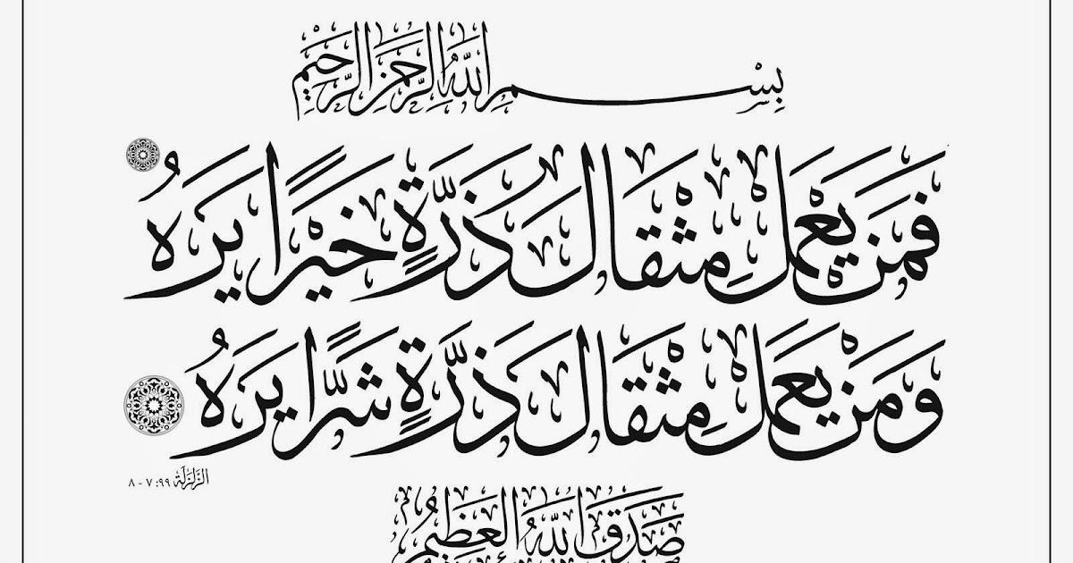 Surat Az Zalzalah Kegoncangan Retorika Abu Nadlir