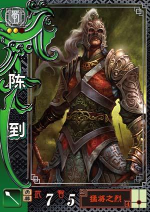 ตันเตา หรือ เฉินเต้า (Chen Dao, 陳到) ชื่อรอง ชูจื่อ (Shuzhi, 叔至)
