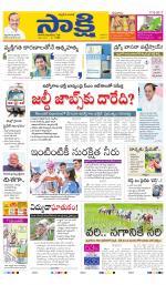 Epaper Sakshi August 17, 2017 | Sakshi Epaper