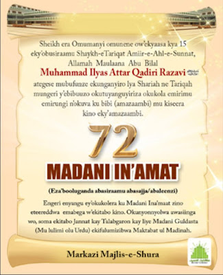 Download: 72 Madani Inamat pdf in Luganda by Maulana Ilyas Attar Qadri