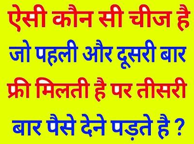 Aisi Kaun Si Cheez Hai Jo 1 or 2 Bar Free Fir Paise Dene Par Milthi Hai ?