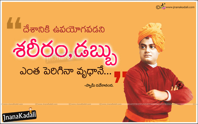 quotes by swami vivekananda, motivational success sayings by Swami Vivekananda