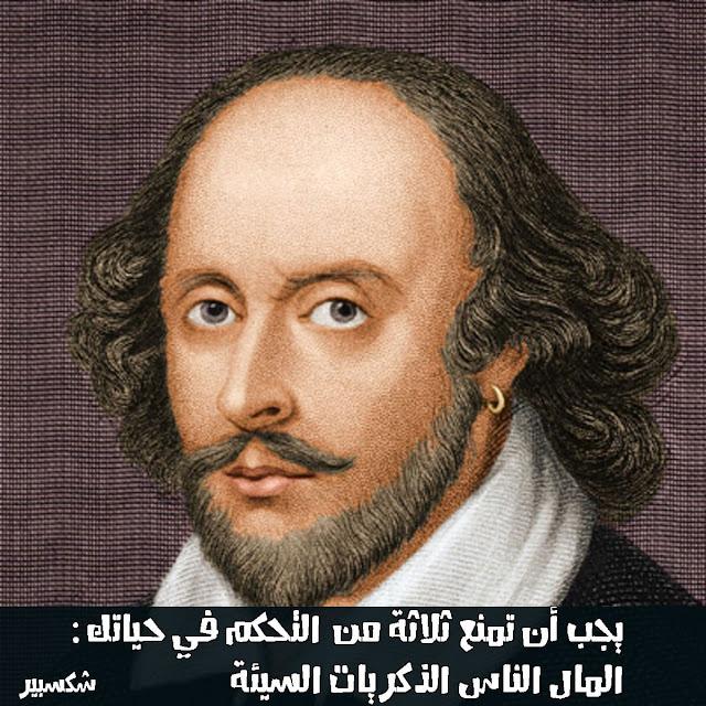 مقولة لشكسبير