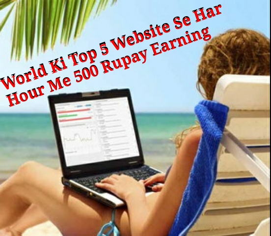 World Ki Top 5 Websites Ke Sath Apne Pasand Ka Kaam Karke Kamaye Har