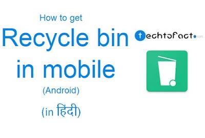 apne mobile me recycle bin kaise install karen