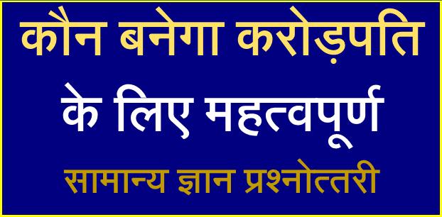 KBC Questions in hindi I KBC Questions today I KBC in Hindi 2019