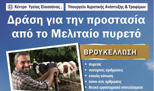 Ενημέρωση για την προστασία από τον Μελιταίο πυρετό στην Ελασσόνα