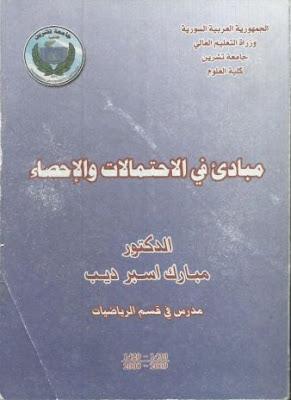 كتاب مبادئ الاحصاء للتخصصات النظريه pdf