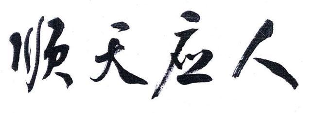 """養生第一課,始於三""""天""""穴(順天應人)"""