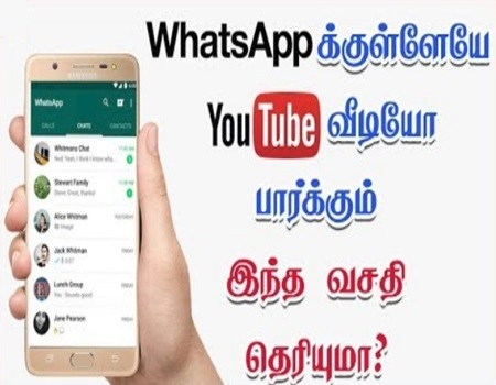 WhatsApp rolls out YouTube integration for iOS