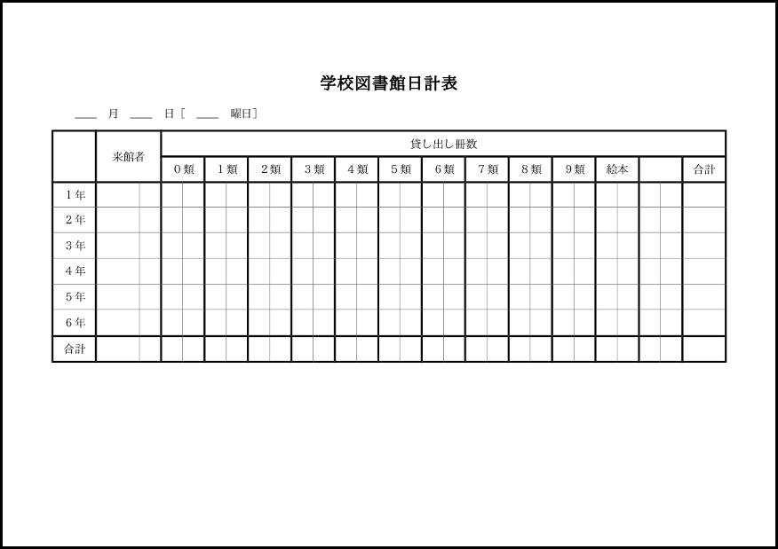 学校図書館日計表 012