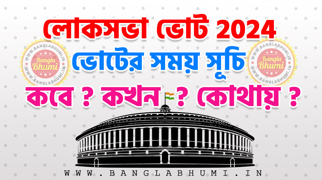 2024 Lok sabha Election in West Bengal Time Table