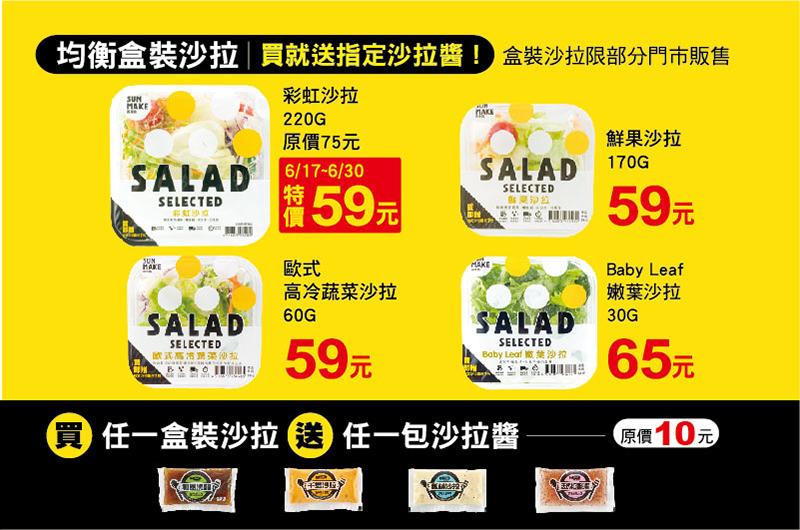 HO's市調: [News] 2016全聯福利中心。善美的有機生菜沙拉清爽開賣。一起對抗夏日!