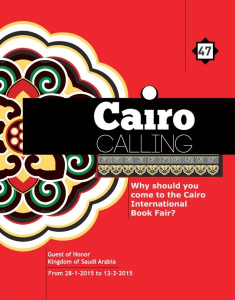 http://publishingperspectives.com/2014/10/cairo-book-fair-launch-professional-program/