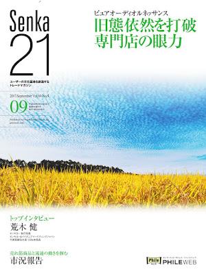 Senka21 2017年09月号 raw zip dl