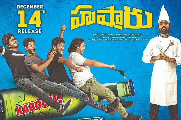 Husharu Movie Review & Ratings | Hushaaru Telugu Movie Review | Hushaaru Movie Review!