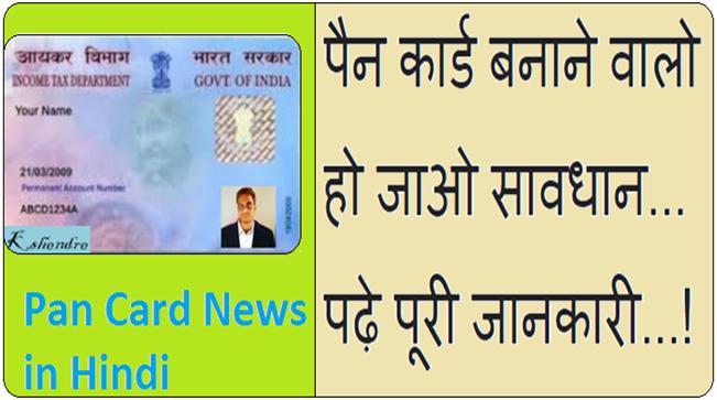 Pan Card fake website' news