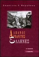 """""""Αλβανοί, Αρβανίτες, Έλληνες"""" του κ. Καργάκου"""