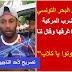 """تصريح لأحد الناجيين: جيش البحر التونسي ضرب المركبة واغرقها وقال لنا: """"موتوا يا كلاب""""!"""