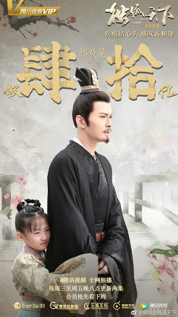 The Legend of Dugu Chinese web drama online viewership