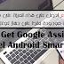 حصريا وقبل الجميع أحصل على هذه الميزة على هاتقك | الميزة موجودة فقط على جهاز غوغل بيكسل الجديد