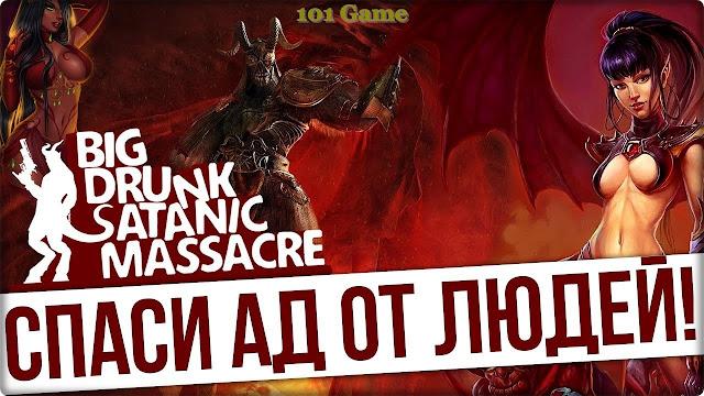 Big Drunk Satanic Massacre - кровавый топ-даун шутер с юмором, пошлятиной и расчлененкой.