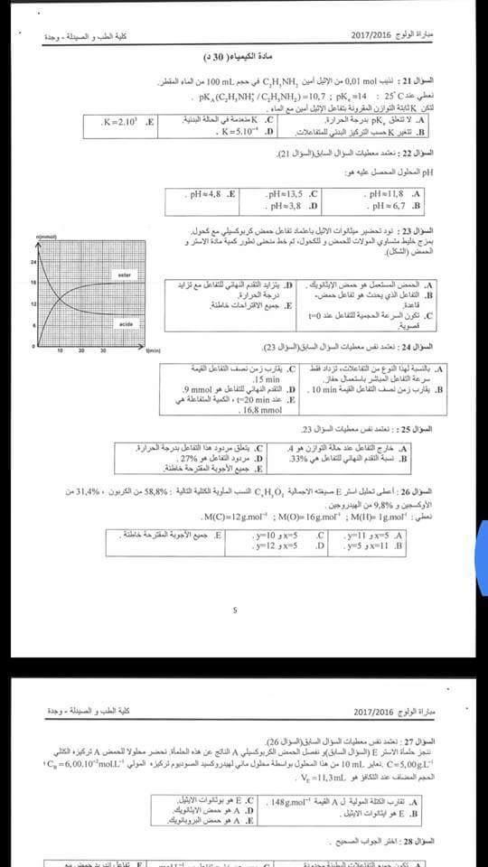 exemples concours medecine maroc نماذج امتحان مباراة الطب