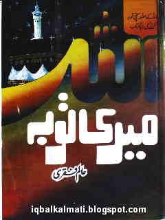 Allah Meri Tauba By Allama Alam Faqri Pdf Urdu Book Free Download