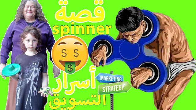http://www.infoproteach.com/2017/08/fidget.spinner.html