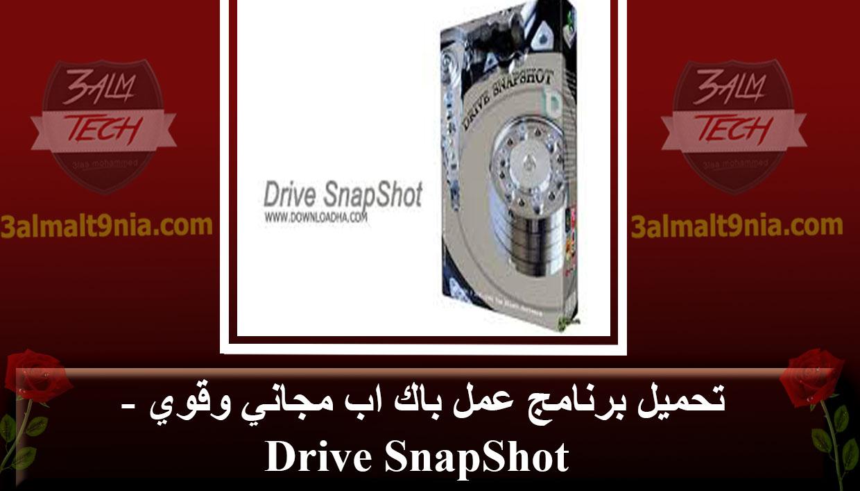Drive SnapShot - عالم التقنيه