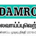 Vacancy In Damro