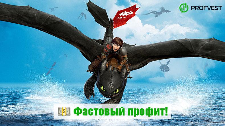 Повышение Top-Dragons