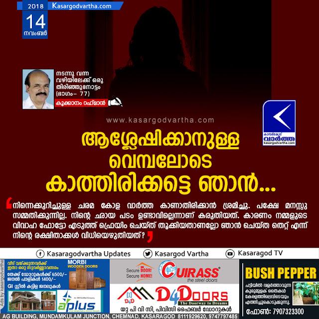 Kerala, Article, Kookkanam Rahman, Story of my foot steps 77, Life, Wife, Obit