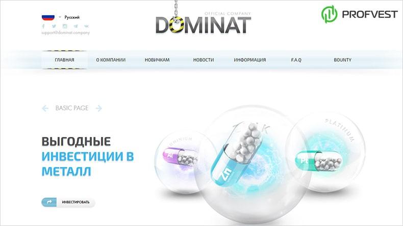 Dominat обзор и отзывы HYIP-проекта