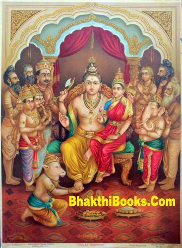 శివ స్తోత్రాలు | Siva Stotraalu | GRANTHANIDHI | MOHANPUBLICATIONS | bhaktipustakalu
